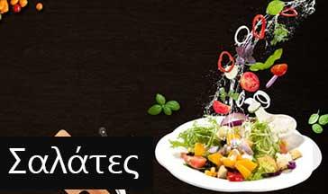 salads banner 1sm